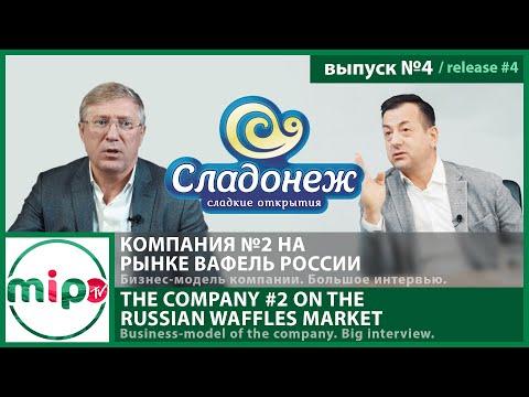 Бизнес-модель компании СЛАДОНЕЖ. Большое интервью. /  Business-model Of The Company. Big Interview.