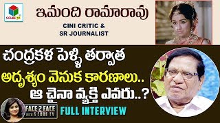 Imandhi Ramarao Interview About Old Actress Chandrakala | Latest Telugu Interviews | S Cube TV