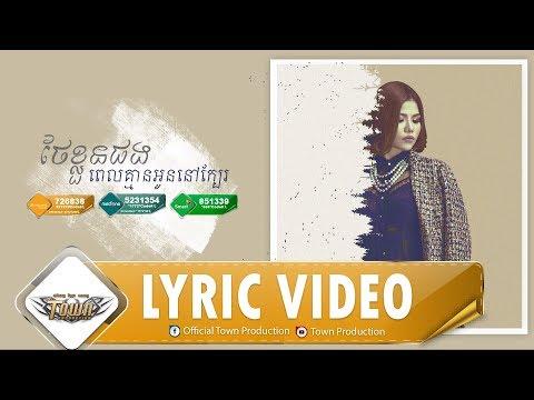 Thae Kluon Phorng Pel Kmean Oun Nov Kbae - Meas Sok Sophea 【Official Audio】