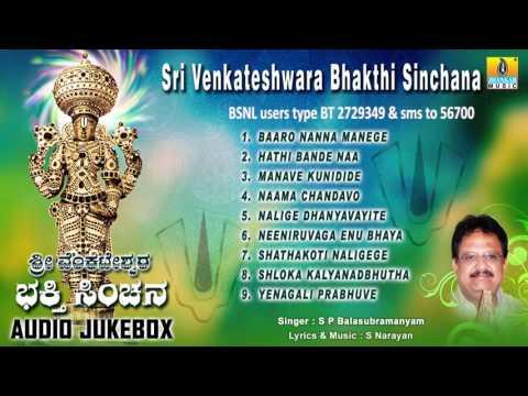 Sri Venkateshwara Bhakthi Sinchana - Sri Tirupathi Kannada Devotional Songs | S P Balasubramanyam