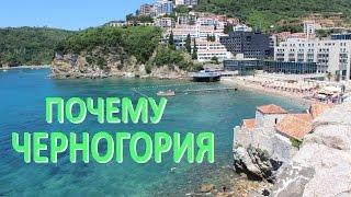 Отдых в Черногории(Отдых в Черногории 2015-2016. чорногорія відпочинок Чем же так привлекает эта прекрасная страна? Полный отчет..., 2014-07-19T15:26:50.000Z)