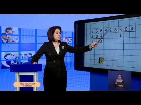 Математика 4 класс видео уроки онлайн бесплатно