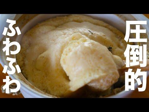 江戸時代のセレブ料理「ふわふわたまご」の作り方