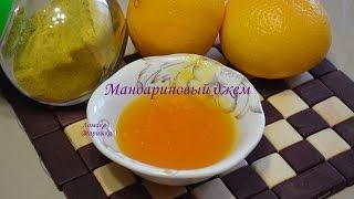 Как приготовить мандариновый джем