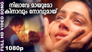 നിലാവേ മായുമോ കിനാവും നോവുമായ് | Evergreen Super Hit Song | Minnaram | M G Sreekumar | HD Video Song