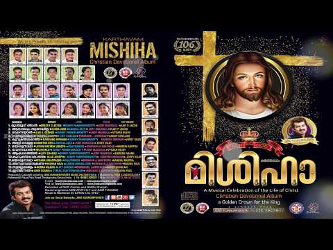 Vedhanayal | Album Karthavam Mishiha | Karaoke With Lyrics