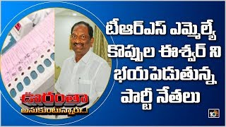 TRS MLA Koppula Eshwar Facing Problems with Party Leaders   Oorantha Anukuntunnaru  News