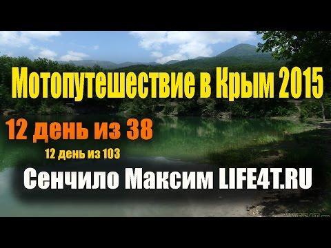 Мотопутешествие в Крым 2015. День 12 (25.05.2015) из 38