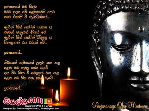 Poojasanaye Oba Hinduwa - Nanda Malani