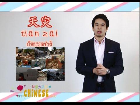 คำศัพท์ภาษาจีนน่ารู้ - วันที่ 10 May 2014