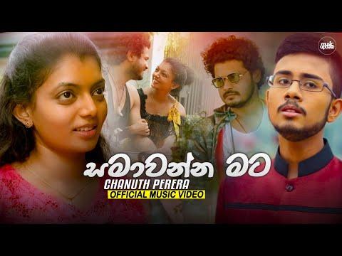 Samawanna Mata ( සමාවන්න මට ) Chanuth Perera Official Music Video ( 2021 )