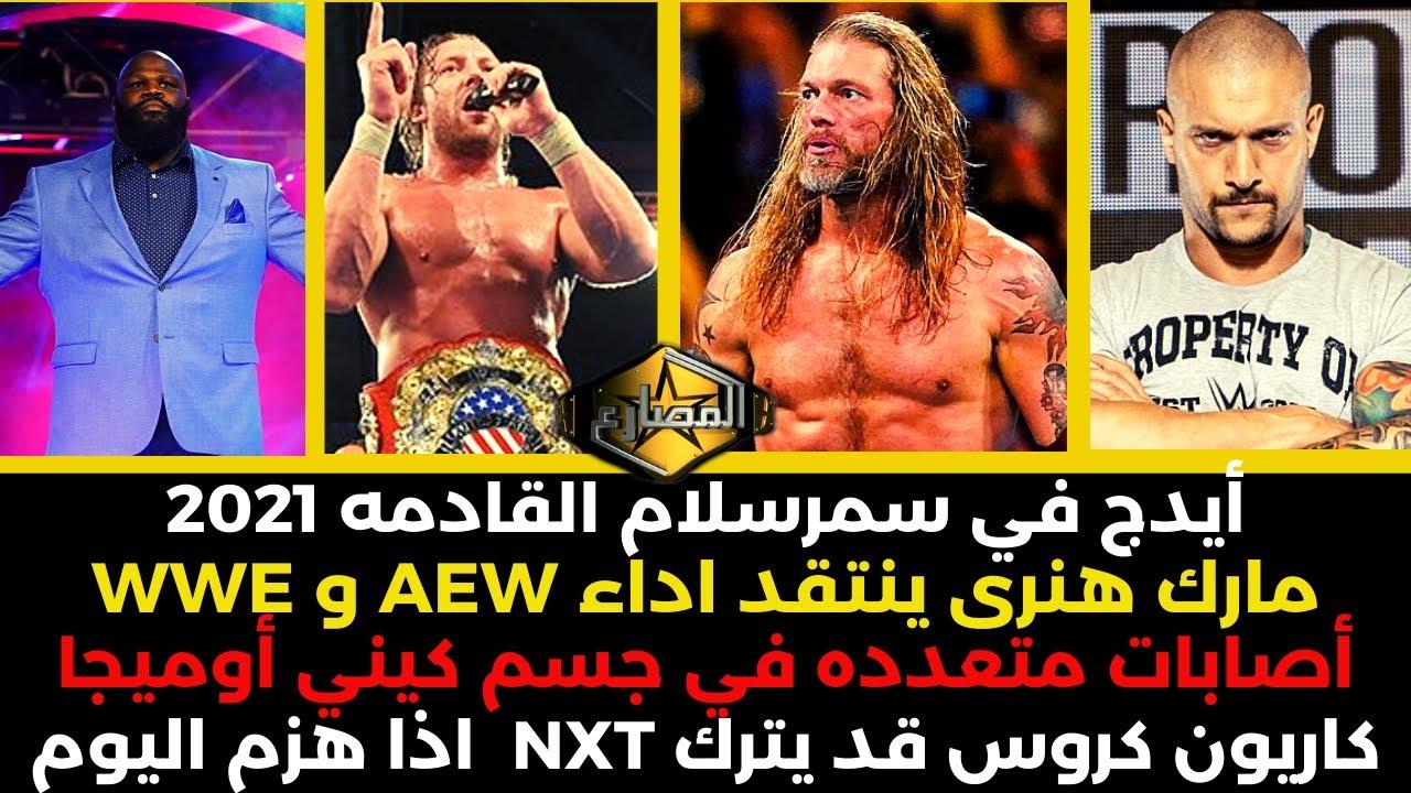 ايدج في سمرسلام و اصابات كيني اوميجا و مارك هنري ينتقد AEW و WWE