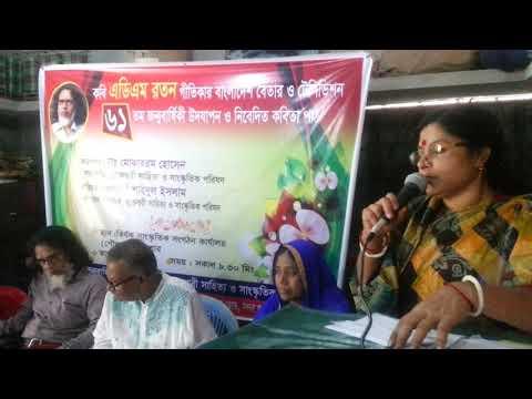 "Gata Rani Kundu গীতা রানী কুন্ডু এর কবিতা "" মা"""