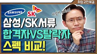 """삼성&SK 서류 둘 다 """"합격한 사람&…"""
