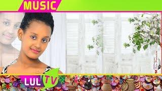 New Eritrean music 2017 Searom Mihretab  (Suzawi) Fewsi Kuni |ፈውሲ ኩኒ|  LUL HABESHA