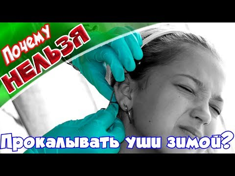 ➤Почему нельзя прокалывать уши зимой➤