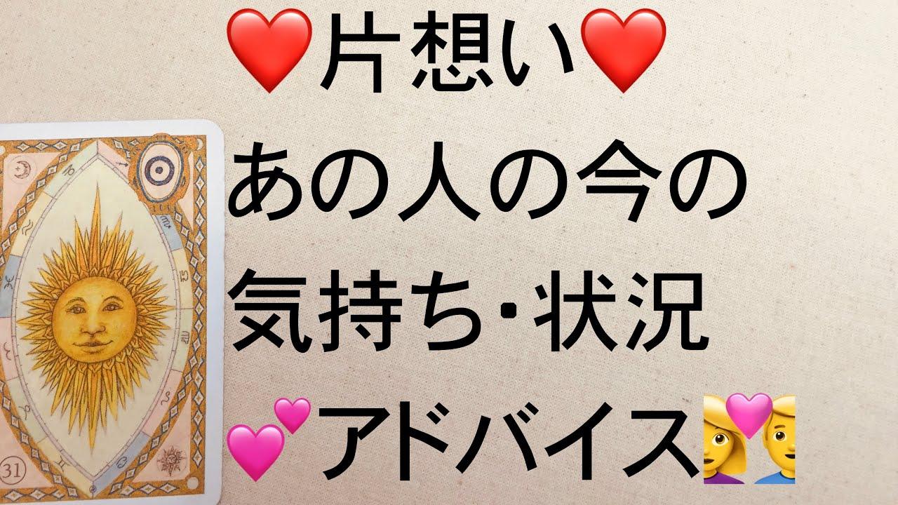 ❤️恋愛❤️ガチで恋が叶うルノルマン/片思いのあの人の今のあなたへの気持ち・状況・うまくいくアドバイス💕❤️✨