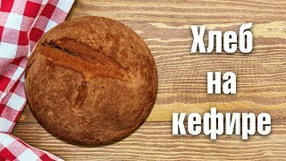 Хлеб на кефире в духовке. Без дрожжей и яиц
