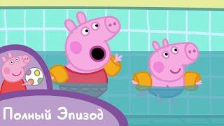 Мультфильмы Серия - Свинка Пеппа - S02 E20 Плавание (Серия целиком)