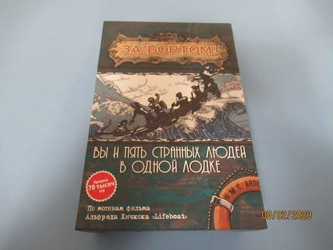 За бортом. 2-е издание: Распаковка настольной игры