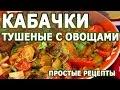 Рецепты блюд кабачки тушеные с овощами простой рецепт