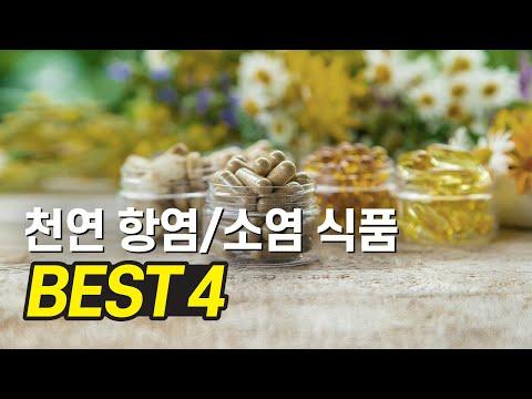 대표적인 천연 항염/소염식품 Best 4