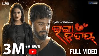 Bhanga Hrudaya | Official Video | Odia New Sad Song | Subhasis & Aanisha | Disco Reddy | Human Sagar