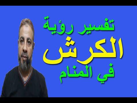 تفسير حلم رؤية الكرش في المنام اسماعيل الجعبيري Youtube
