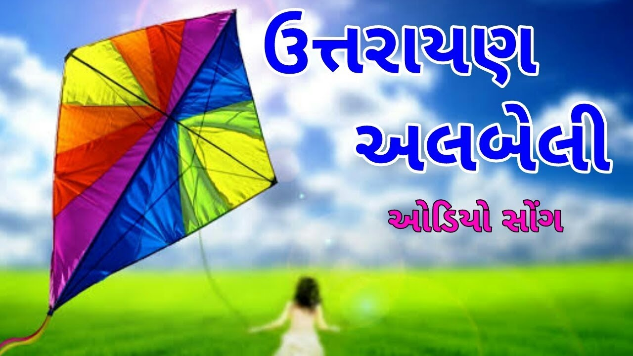 essay on festival uttrayan for kids My favorite festival uttarayan essay, audison thesis amp price, creative writing worksheets for primary 1.