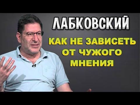 МИХАИЛ ЛАБКОВСКИЙ — КАК НЕ ЗАВИСЕТЬ ОТ ЧУЖОГО МНЕНИЯ