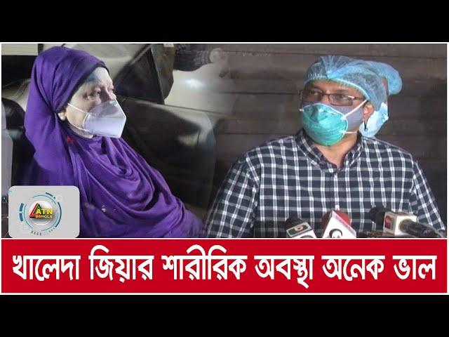 বেগম খালেদা জিয়ার শারীরিক অবস্থা আগের চেয়ে অনেক ভাল-  ব্যাক্তিগত চিকিৎসক | ATN Bangla News