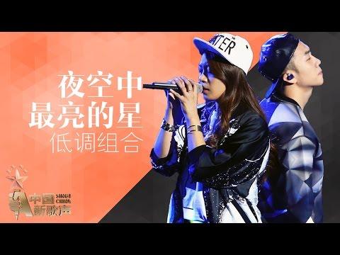 【选手片段】低调组合《夜空中最亮的星》《中国新歌声》第12期 SING!CHINA EP.12 20160930 [浙江卫视官方超清1080P]