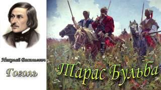 """""""Тарас Бульба"""" 1 часть. Н. В.Гоголь. Аудиокнига"""