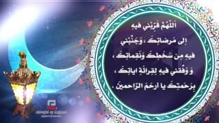 دعاء اليوم الثاني من رمضان للعام 1434 هـ - عجلان واخوانه