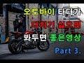 오토바이 타다가 다치거나 죽기 싫으면 봐두면 좋은영상 part 3.