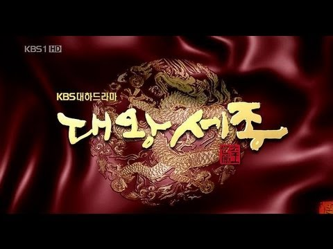KBS King Sejong the Great opening (대왕 세종 오프닝)
