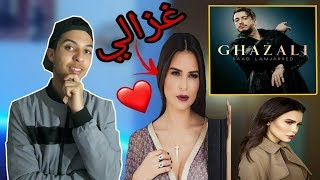 Saad Lamjarred - Ghazali Reaction 😍 ردة فعل البنات على هذه الأغنية