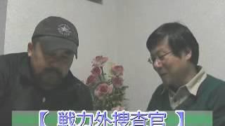 「戦力外捜査官」水前寺清子&伊吹吾郎「制作秘話」 「テレビ番組を斬る...