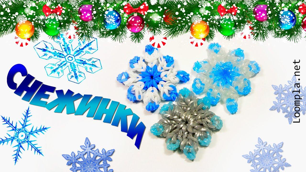 Снежинка из резинок Rainbow Loom.БЕЗ СТАНКА.ЛЕГКО.