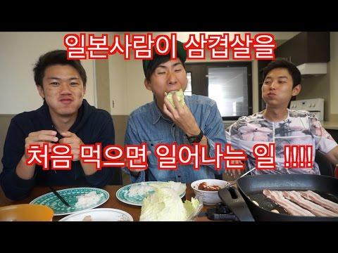 [혼또니하지메데스] 일본사람 삼겹살을 처음 먹으면 일어나는 일 !!!!!!