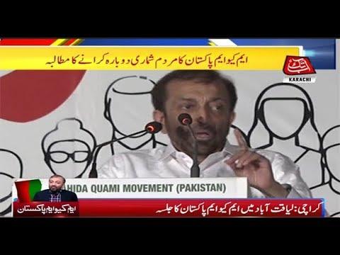 Karachi: MQM-P Leader Farooq Sattar Addresses Party Rally
