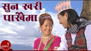 Suna khari Pakhaima New Purbeli Folk Song by Shiva Thapa Magar