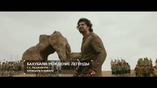 """""""Бахубали: Рождение легенды"""" - самый масштабный индийский блокбастер уже в кино"""