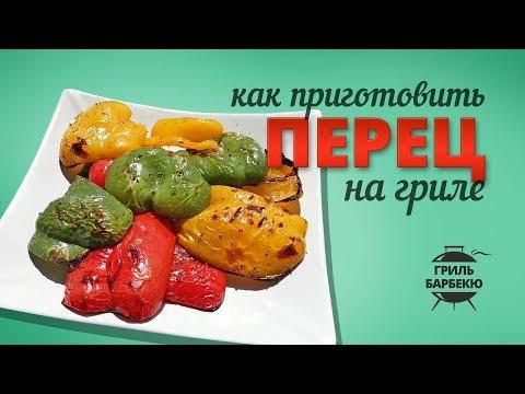 Как замариновать болгарский перец для гриля