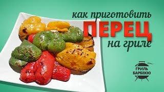 Как приготовить перец на гриле