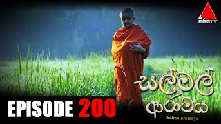 සල් මල් ආරාමය | Sal Mal Aramaya | Episode 200 | Sirasa TV Thumbnail