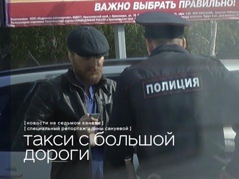 Группа таксистов оккупировала аэропорт Емельяново. «Такси с большой дороги». Спецрепортаж