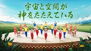 いのちの経験の讃美歌MV「宇宙と空間が神をたたえている」