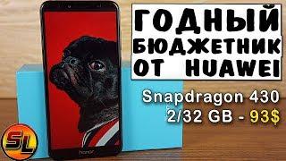 Honor 7A повний огляд придатного бюджетника від Huawei! Xiaomi c Meizu напружилися! Review