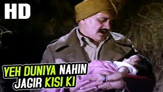 Yeh Duniya Nahin Jagir Kisi Ki | Mohammed Rafi | Chowkidar 1974 Songs | Om Prakash